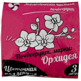 доставка цветов Москва, цветы Москва, купить цветы в Москве, цветы недорого Москва, заказать цветы Москва, цветы, Москва, доставка, грунт, грунт для орхидей, орхидея, почвогрунт, почвогрунт для орхидеи