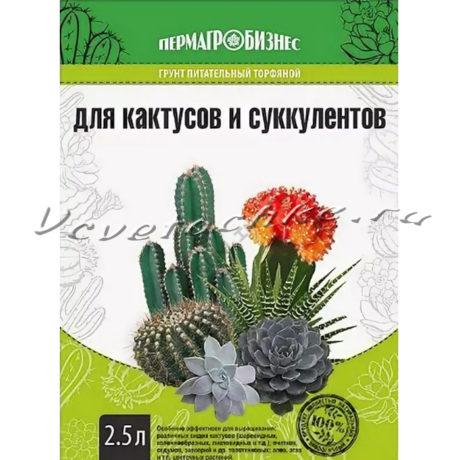 доставка цветов Москва, цветы Москва, купить цветы в Москве, цветы недорого Москва, заказать цветы Москва, цветы, Москва, доставка, грунт купить, грунт торфяной, грунт для кактусов, каскус