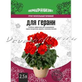 доставка цветов Москва, цветы Москва, купить цветы в Москве, цветы недорого Москва, заказать цветы Москва, цветы, Москва, доставка, грунт купить, грунт торфяной, грунт для герани, бегония